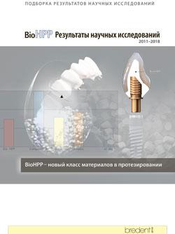 BioHPP Результаты научных исследований