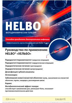Публикации исследований Helbo-терапия