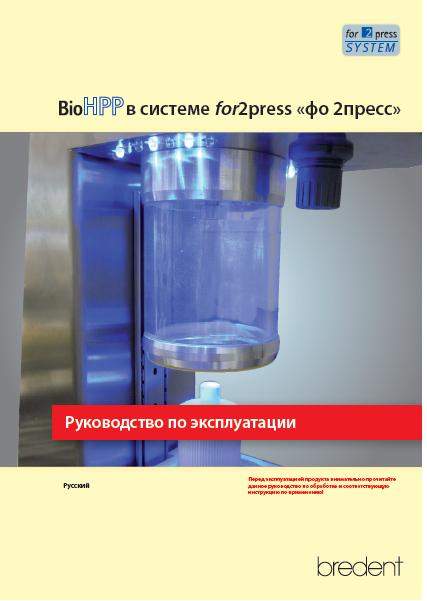 BioHPP в системе for2press (Руководство по эксплуатации)