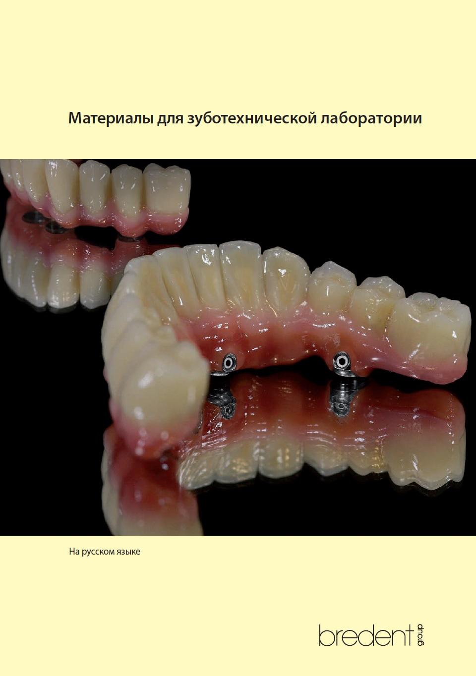 Материалы для зуботехнической лаборатории. Общий каталог